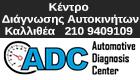 Κέντρο διάγνωσης Αυτοκινήτων